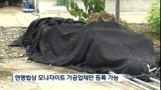 '법 사각지대' 핑계로 모나자이트 관리 손놓은 원안위