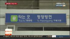 남북경협 꿈틀..현대그룹·개성공단 재도약 기대