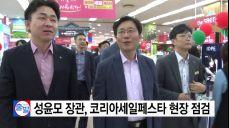 성윤모 장관 코리아세일페스타 현장 점검