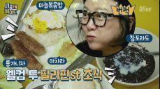 [쑥이네] 쌍둥이의 필리핀식 아침밥상! 쑥감동~