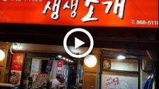 ✪ 2018 : 2TV생생정보, 신림 산더미조개찜 유별난 맛집 관악 신림동 생생조개 구이 맛집 ✪ | News Korea✪