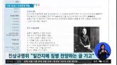 """""""친일 행위""""..인촌 김성수, 56년 만에 건국훈장 박탈"""