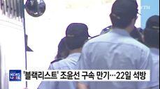 블랙리스트' 조윤선 구속만기..다음 주 석방
