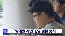 '양예원 사건' 수사 마무리..6명 검찰 송치