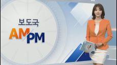 AM-PM 러시아월드컵 신태용호 최종엔트리 발표 外