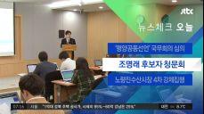 [뉴스체크|오늘] 조명래 환경부장관 후보자 청문회
