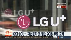 SKT·LGU+, 재난문자 못 받는 2G폰 무료 교체
