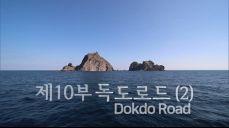 [독도채널e] 제10부 독도 로드(2) (2018-11-21)