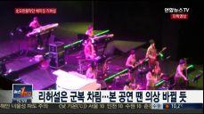 모란봉악단 리허설 단독취재..한국 걸그룹 뺨쳐