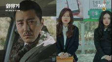 13화 예고] 차승원, 김지수의 구원을 위한 '위험한' 선택은!? (ft.죽지마 마왕)