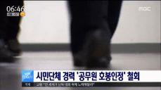 시민단체 경력 '공무원 호봉인정' 철회
