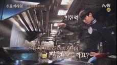 방송최초! 최현석-오세득-진경수 레스토랑, 전격 분석