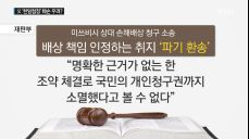 박근혜 '日 강제징용 재판 개입' 배경은 아버지의 '한일 협정'
