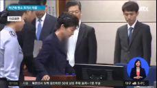 박근혜, 항소 포기서 제출..'정치보복' 주장 유지할 듯