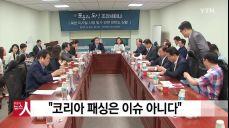 """마크 내퍼 """"코리아 패싱 이슈 아냐..한국 상황 주목"""""""