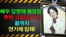 배우 김영애 췌장암, 투병 사실 숨기고 끝까지 연기에 임해!그건 엄청난 손실