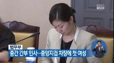 법무부, 중간 간부 인사..중앙지검 차장에 첫 여성