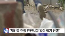 """""""서울 구의동 재건축 현장 안전사고 우려"""""""