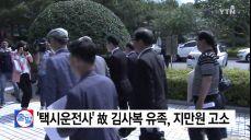 '택시운전사' 김사복 씨 유족, 지만원 고소
