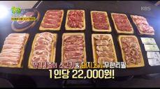 22,000원 국내산 소고기 무한리필