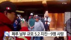 페루 남부 규모 5.2 지진..9명 사망·40명 부상