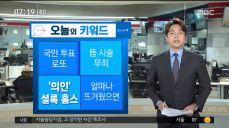 오늘의 키워드] 지방선거 앞둔 '국민 투표 로또'..신청방법은? 外