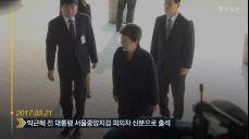 박근혜 1심 선고 D-1..최순실 공모, 뇌물죄가 형량 가른다