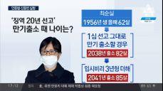최순실 1심 선고 결과..징역 20년·벌금 180억 원