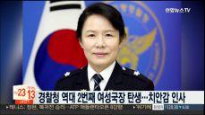 경찰청 역대 2번째 여성국장 탄생..치안감 인사