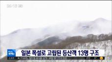 [이 시각 세계] 일본 폭설로 고립된 등산객 13명 구조