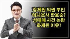 장제원 의원 부인 아나운서 한윤순? 성매매 사건 논란 화제된 이유?