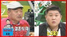 핫이슈 l 조세호 무한도전 합류, 나이 금수저설 아버지 연봉 30억?