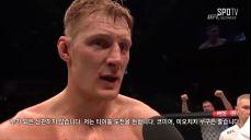 [UFC] 알렉산더 볼코프 옥타곤 인터뷰