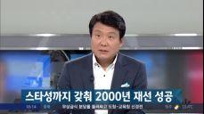[국회] 김민석-김자영 '이혼'…정가의 화제 된 이유는