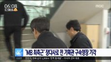 'MB 최측근' 장다사로 전 기획관 구속영장 기각