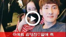 이예림 김영찬♡열애 축 K-News