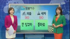 오늘의 생활 날씨] 봄철 야외활동 '작은소참진드기' 주의