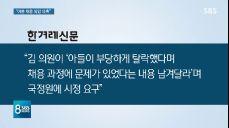 '아들 국정원 채용 외압 의혹'에..김병기