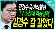 뉴스시장/TV조선 김경수 공격하려다 오히려 역풍 맞겠네요. 김경수 화났어요/ 이번엔 아니면말고 식으로 넘어가지 않을것 같네요. 댓글 공작했던 '드루킹' 오사카 총영사 요구했다네요