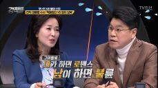 장제원 의원 잡는 김민전 교수!