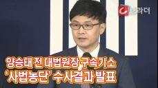 '양승태 전 대법원장 구속기소' 검찰, 사법 농단 중간 수사 결과 발표 [C브라더]