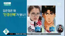 [B컷 뉴스] 안경 선배의 '컬링 용어'..영미에 담긴 깊은 뜻은?