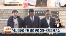 'NLL 대화록 유출' 경로 규명 실패..김태효 불기소