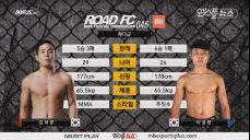 [ROAD FC 046] 김세영 vs 이정영 1라운드