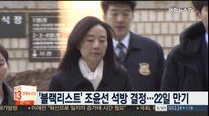 블랙리스트' 조윤선 석방 결정..22일 구속 만기