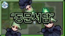 [좀비고] 유재석게임,동문서답게임❤️ 질문에 엉뚱한답 하기!! #무너당황 #재미 #신박