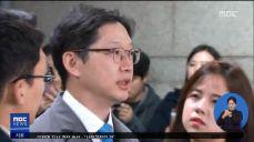 '드루킹 공모' 김경수 경남도지사 첫 재판 출석