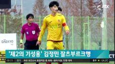 '제2의 기성용' 김정민, 잘츠부르크 이적..5년 계약