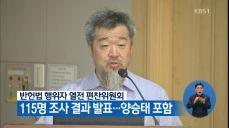 반헌법 행위자 열전 편찬위원회, 115명 조사 결과 발표..양승태 포함
