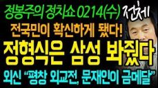 정봉주의 정치쇼 0214(수) 외신보도